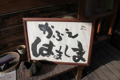 hamashima1.jpg