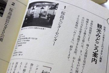 minnnanosakurajima4.jpg