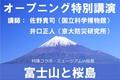 fujikouen.jpg