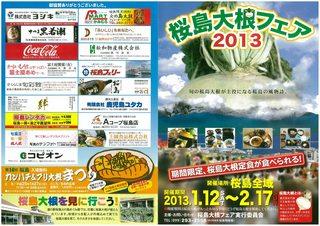 2013_sakurajimadaikonfair1.jpg
