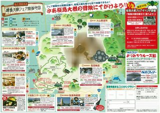 2013_sakurajimadaikonfair2.jpg