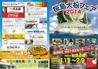 2014_sakurajimadaikonfair1.jpg