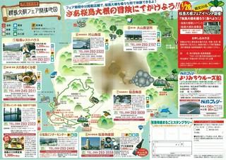 2014_sakurajimadaikonfair2.jpg