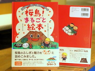 sakurajimamarugotoehon1.JPG