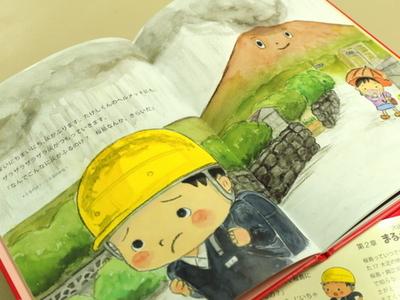 sakurajimamarugotoehon2.JPG