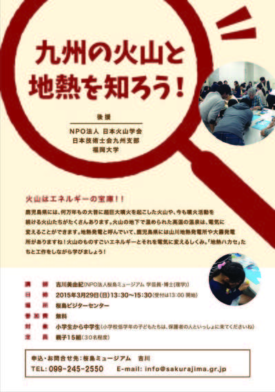 20150329_ジオキッズ講座チラシ.jpg