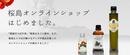 桜島の恵みをWebで。