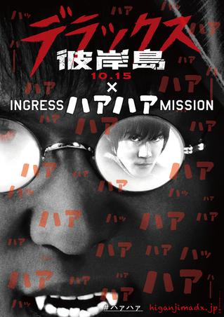 彼岸島ミッション_フライヤー_表.png