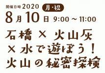20200810_ishibashi_00.jpg