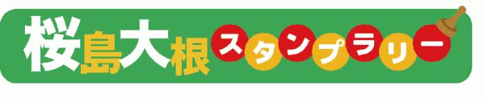 桜島大根スタンプラリー(2021−1)