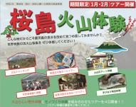 写真_桜島火山体験チラシ.png