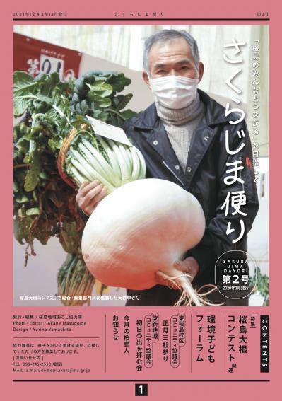 さくらじま便り_No.2.png