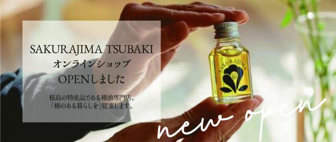 SAKURAJIMA TSUBAKIオンラインショップ開店