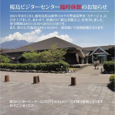 ビジターセンター(休館).jpg