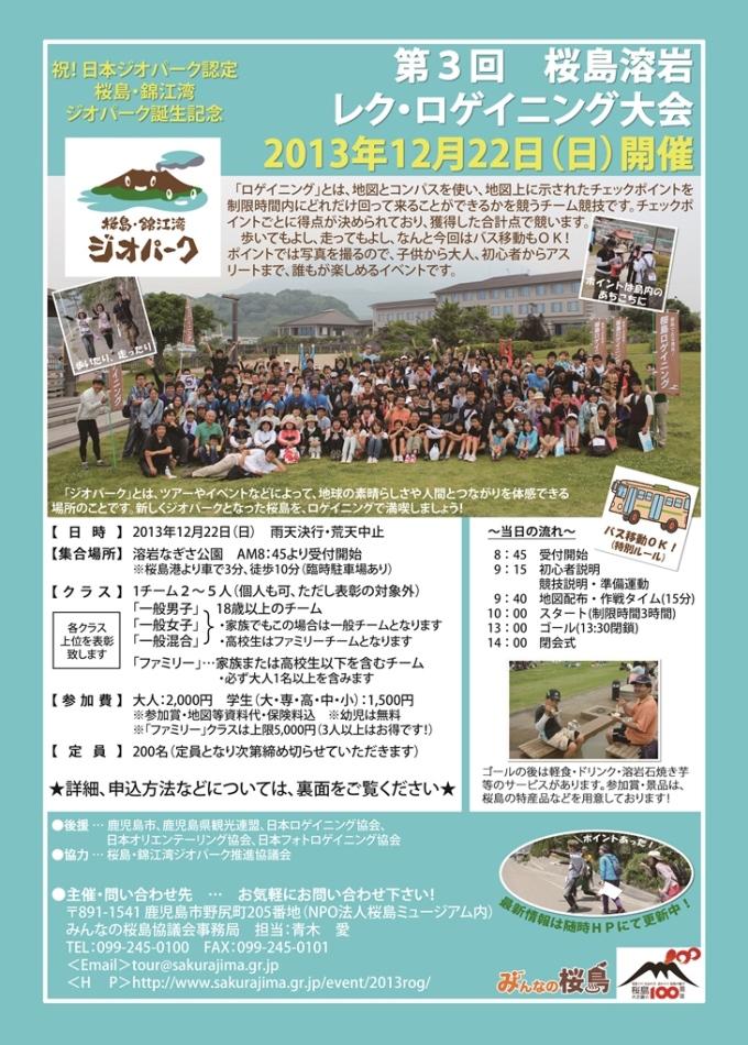 http://www.sakurajima.gr.jp/event/2013rog/2013rog_webflier.jpg