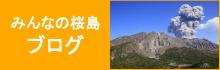 みんなの桜島ブログ
