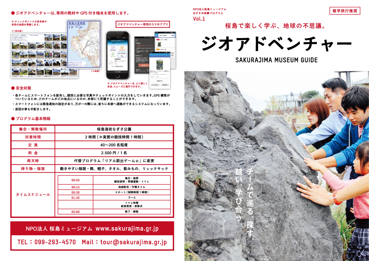 http://www.sakurajima.gr.jp/images/%E3%82%B8%E3%82%AA%E3%82%A2%E3%83%89%E3%83%99%E3%83%B3%E3%83%81%E3%83%A3%E3%83%BC01.jpg