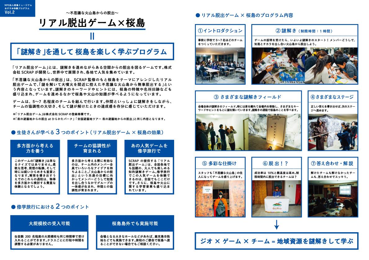 http://www.sakurajima.gr.jp/images/%E3%83%AA%E3%82%A2%E3%83%AB%E8%84%B1%E5%87%BA%E3%82%B2%E3%83%BC%E3%83%A0%EF%BC%88%E5%86%85%EF%BC%89.jpg