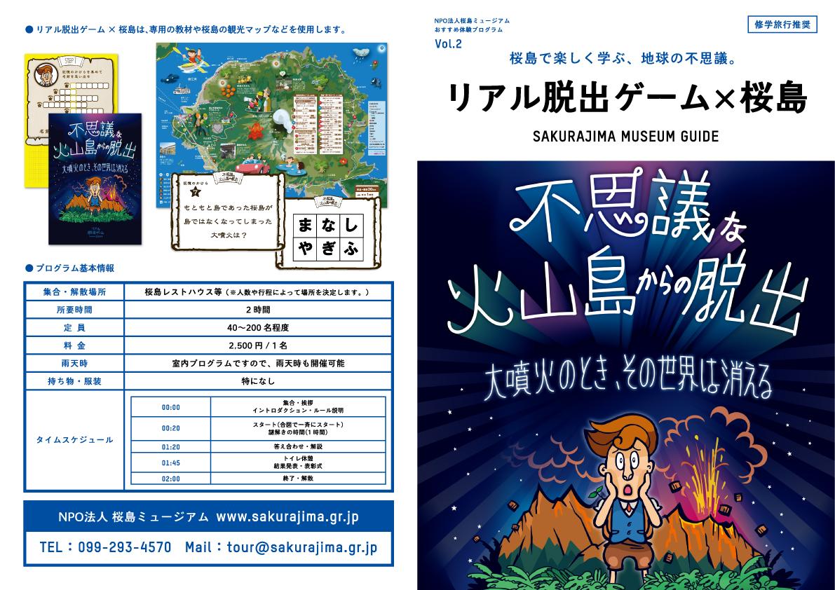 http://www.sakurajima.gr.jp/images/%E3%83%AA%E3%82%A2%E3%83%AB%E8%84%B1%E5%87%BA%E3%82%B2%E3%83%BC%E3%83%A0%EF%BC%88%E5%A4%96%EF%BC%89.jpg