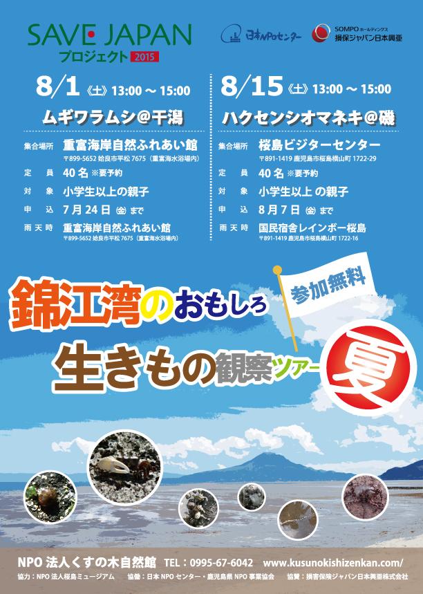 http://www.sakurajima.gr.jp/images/15_SAVEJAPAN.jpg
