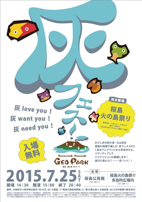 http://www.sakurajima.gr.jp/images/15_haifeschirashi1.jpg