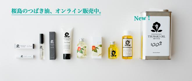 桜島のつばき油、オンライン販売中。