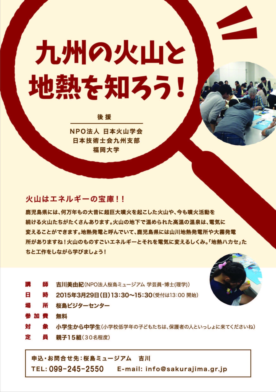 http://www.sakurajima.gr.jp/images/20150329_%E3%82%B8%E3%82%AA%E3%82%AD%E3%83%83%E3%82%BA%E8%AC%9B%E5%BA%A7%E3%83%81%E3%83%A9%E3%82%B7.jpg