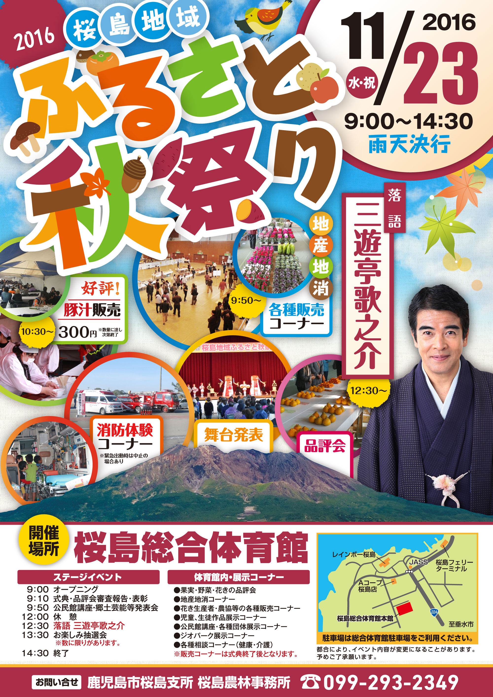 http://www.sakurajima.gr.jp/images/2016_furusatoakimatsuri01.jpeg