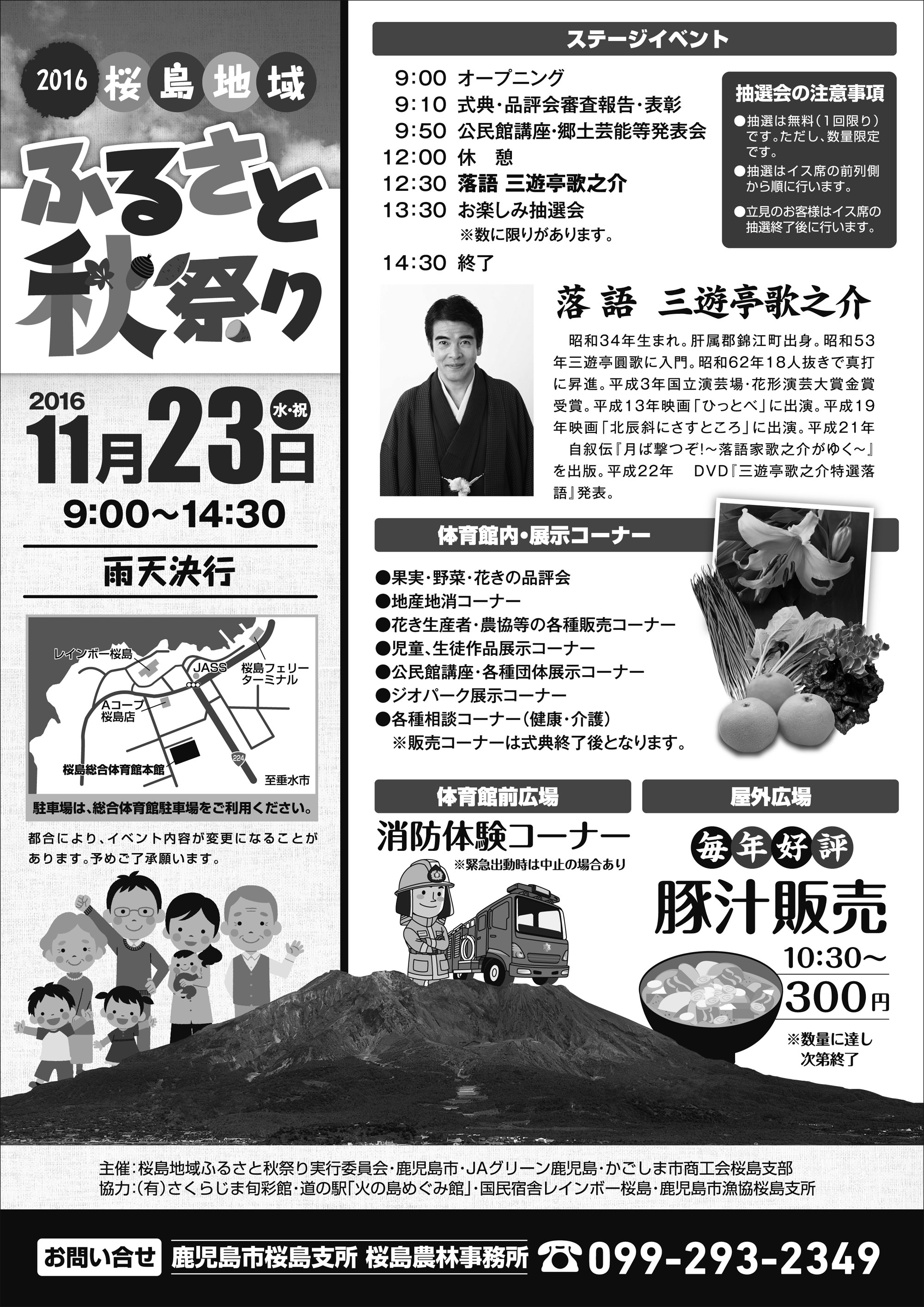 http://www.sakurajima.gr.jp/images/2016_furusatoakimatsuri02.jpeg