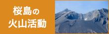 桜島の火山活動