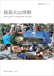 桜島団体旅行ガイドブック