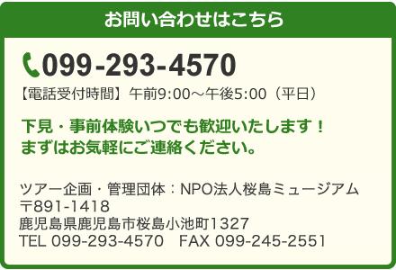 お問い合わせはこちら:TEL 099-293-4570