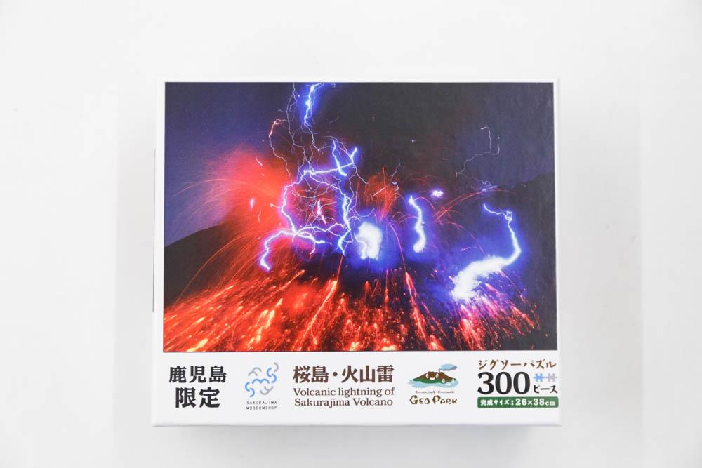 http://www.sakurajima.gr.jp/images/puzzle_03.jpg
