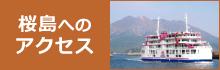 桜島へのアクセス