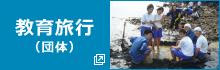 桜島教育旅行ガイド