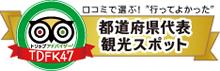 都道府県代表観光スポット (TDFK47) 2013 【トリップアドバイザー】
