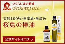 椿油の通販「桜島の椿油」
