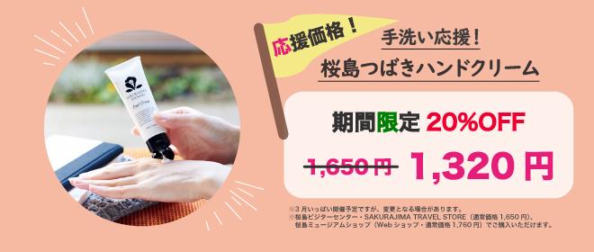 手洗い応援!桜島つばきハンドクリーム【Webショップリンク】