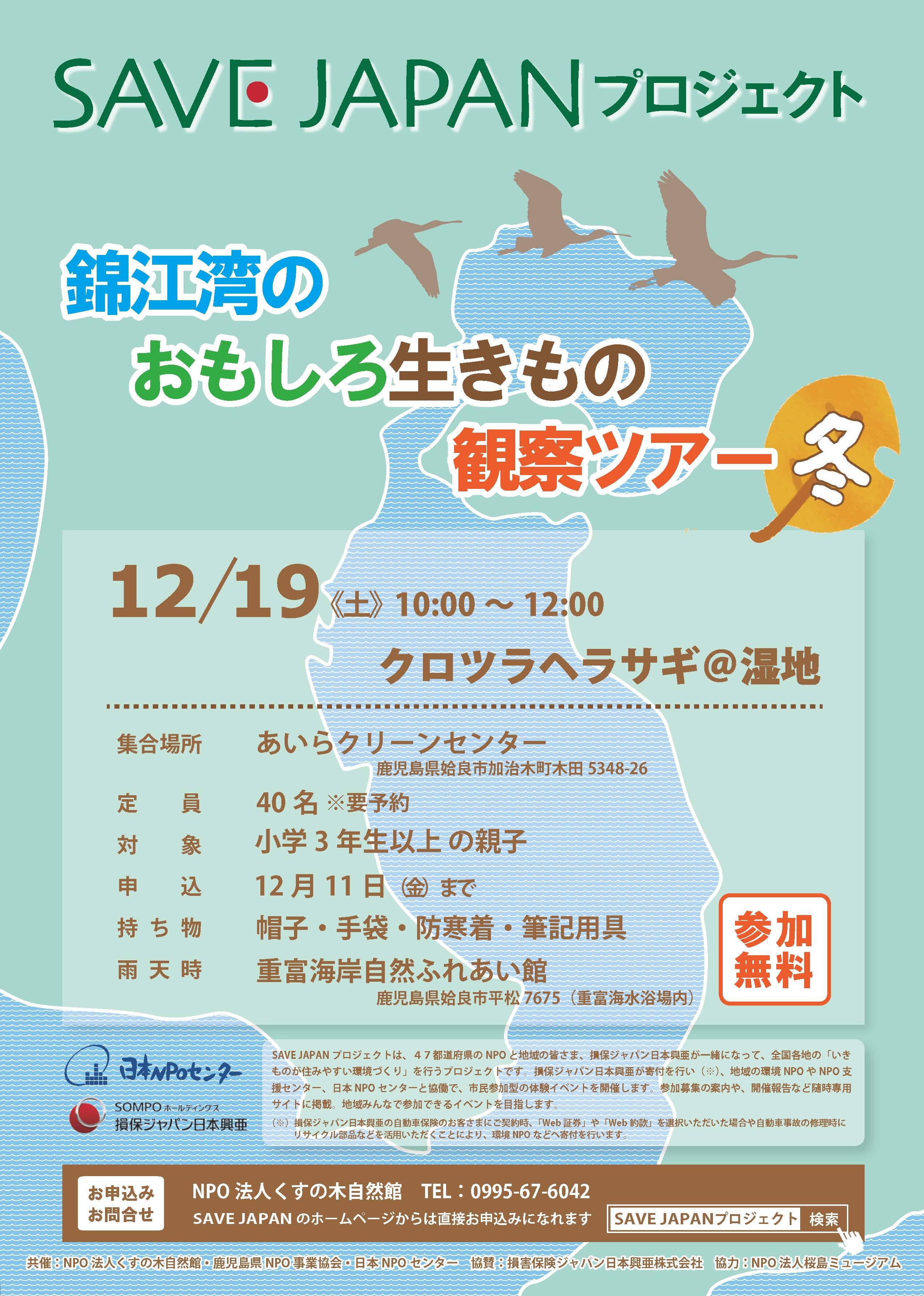 http://www.sakurajima.gr.jp/item-images/151219_SAVEJAPAN%E5%86%AC_%E3%83%9A%E3%83%BC%E3%82%B8_1.jpg