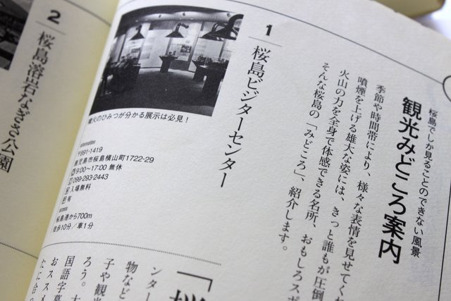 http://www.sakurajima.gr.jp/item-images/minnnanosakurajima4.jpg