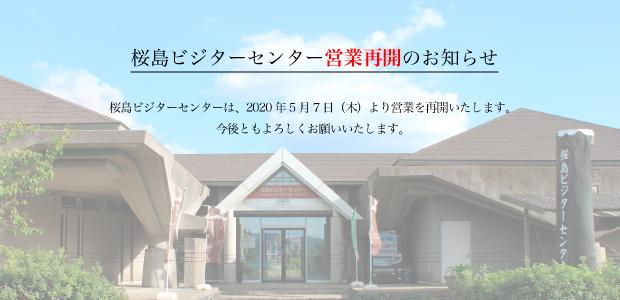 営業再開のお知らせ(2020年5月7日~)