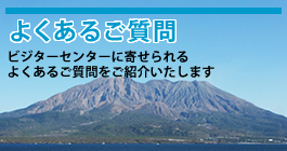 桜島に関するよくあるご質問