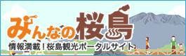 「みんなの桜島」桜島観光ポータルサイト